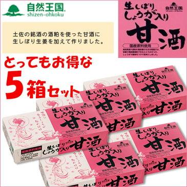 株式会社協和自然王国生しぼりしょうが入り甘酒(27g×12袋)×5箱セット