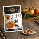 一心堂本舗富有柿飴80g×10袋健康飴キャンディードロップあめちゃん