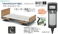 パラマウントベッド楽匠Z1モーター電動ベッド【き】