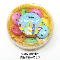 選べるメッセージHappyBirthday!お誕生日おめでとう