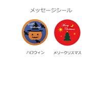 【8個までメール便可】選べるメッセージ!スマイルマーブルチョコハロウィンメリークリスマスプチギフトお菓子メッセージ