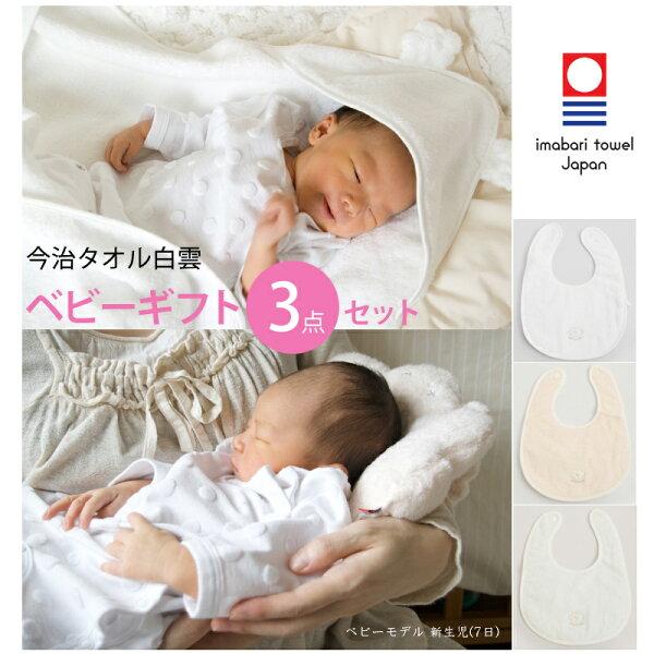 ギフト包装 今治タオルHACOON白雲ベビー3点ギフトセット(おくるみ・授乳枕・スタイ) タオル地綿高級タオル日本製出産祝い男