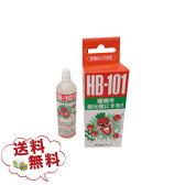 送料無料★HB-101 15cc他の花も同梱できちゃいます♪【肥料】【HB101】【天然活力剤】【ポッキリ】/販売/通販/種類