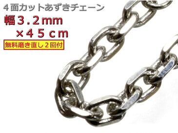 あずきチェーン ネックレス シルバー925 約3mm 3.2mm 45cm 太角チェーン 小豆