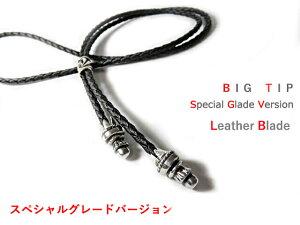 ネックレス スペシャルグレードモデル レザーチョーカー ブラック シルバー レザーブレイド ボロティップス