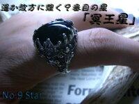 【冥王星】のリング!宇宙の果てに黒石が煌く【楽天市場店オープン1周年記念特価】
