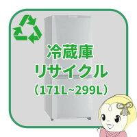 リサイクル 冷蔵庫 171L以上299L以下【回収のみ、商品お届け別途】【smtb-k】【ky】【KK9N0D18P】