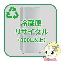 リサイクル 冷蔵庫 300L以上【回収のみ、商品お届け別途】【smtb-k】【ky】【KK9N0D18P】