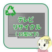 リサイクル テレビ 15型以下【回収のみ、商品お届け別途】【smtb-k】【ky】【KK9N0D18P】