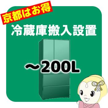 【京都市近隣地域限定】冷蔵庫搬入設置「200L以下」