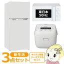冷蔵庫・炊飯器・レンジ 東日本50Hz専用 リーズナブル キ...