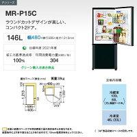 MR-P15C-B三菱電機2ドア冷蔵庫146L自動霜取サファイアブラック【smtb-k】【ky】【KK9N0D18P】