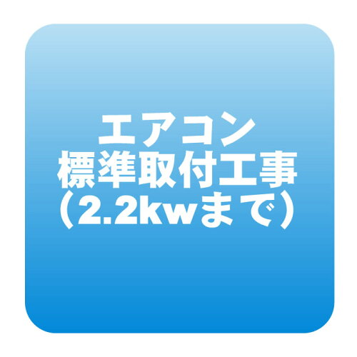 エアコン標準取付工事「商品到着後翌日以降」2.2kwまで