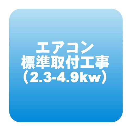 エアコン標準取付工事「商品到着後翌日以降」2.3から4.0kwまで