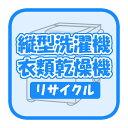 縦型洗濯機・衣類乾燥機のリサイクル【smtb-k】【ky】【KK9N0D18P】