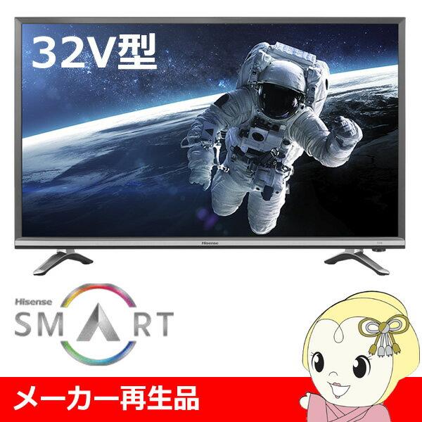 在庫僅少 【メーカー再生品・3ヶ月保証】 32N20ハイセンス 32V型 ハイビジョンスマート液晶テレビ (外付けHDD録画対応)【smtb-k】【ky】【KK9N0D18P】
