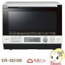 【キャッシュレス5%還元店】ER-SD100-W 東芝 過熱...