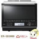 【あす楽】ER-SD3000-W 東芝 過熱水蒸気オーブンレンジ 石窯ドーム 30L【smtb-k】【ky】【KK9N0D18P】