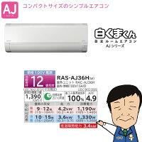 RAS-AJ36H-W日立ルームエアコン12畳白くまくんAJシリーズスターホワイト【smtb-k】【ky】【KK9N0D18P】