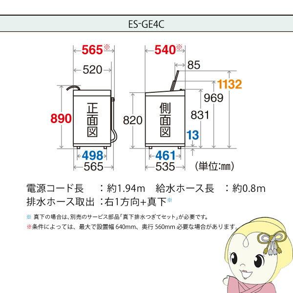 ES-GE4C-T シャープ 全自動洗濯機 4.5kg ブラウン系【smtb-k】【ky】【KK9N0D18P】