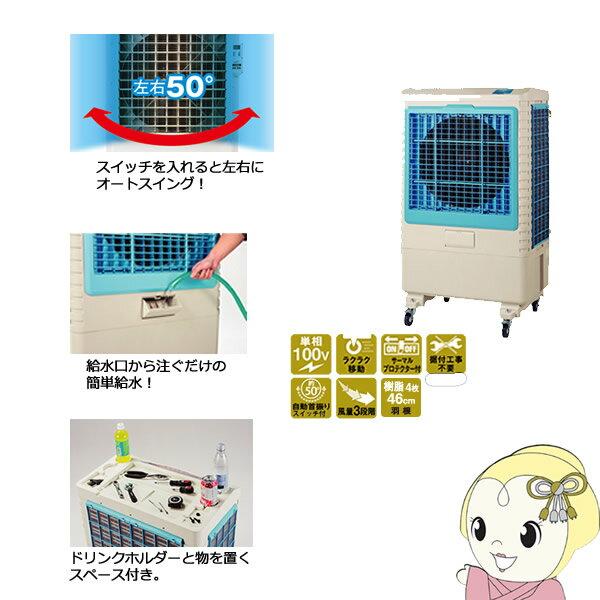 【メーカー直送・個人宅配送不可・代引不可】ナカトミ 大型冷風扇 BCF-60L-N【smtb-k】【ky】【KK9N0D18P】