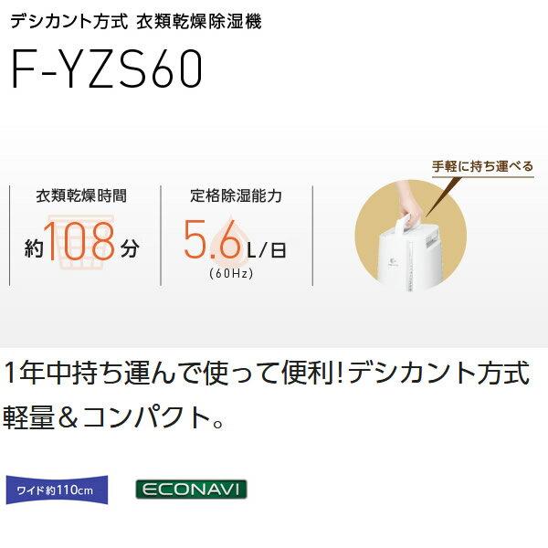[予約]F-YZS60-P パナソニック デジカント式 衣類乾燥除湿機 (木造7畳/コンクリート造14畳まで)【smtb-k】【ky】【KK9N0D18P】
