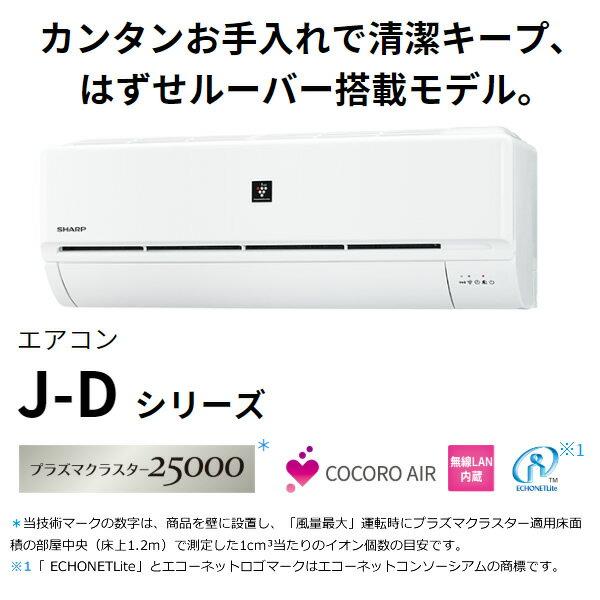 【単相100V】AY-J40D-W シャープ ルームエアコン14畳 J-Dシリーズ プラズマクラスター25000 ホワイト系【smtb-k】【ky】【KK9N0D18P】