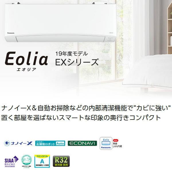 【単相200V】 CS-EX719C2-W パナソニック ルームエアコン23畳 Eolia「エオリア」 EXシリーズ クリスタルホワイト【smtb-k】【ky】【KK9N0D18P】