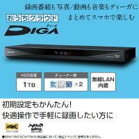 DMR-BCW1060パナソニックブルーレイディスクレコーダー1TB4K対応おうちクラウドディーガ2チューナー【smtb-k】【ky】【KK9N0D18P】