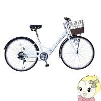 【メーカー直送】MG-CTN266G_ミムゴ_26インチ折りたたみ自転車_CITROEN_FDB266SG_バニラホワイト