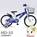 【メーカー直送】MD-10-BL マイパラス 子供用自転車16 ブルー...