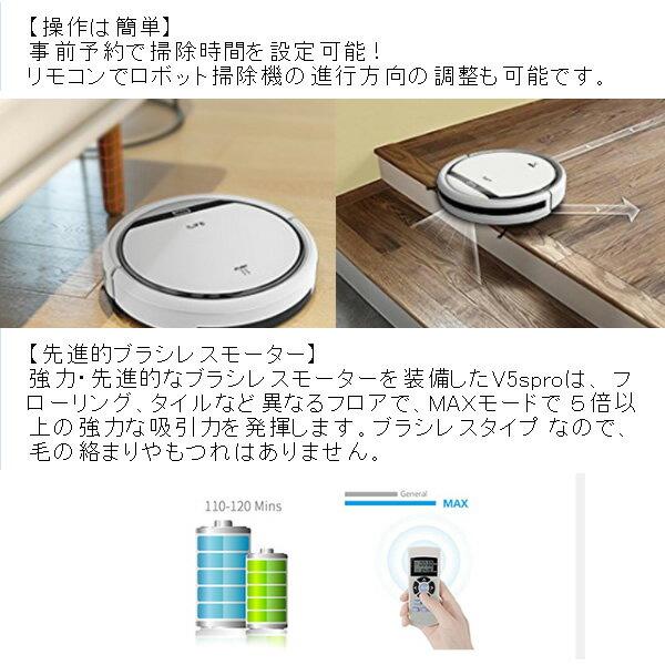 【在庫僅少】【2年保証】 ILIFE アイライフジャパン V5s Pro ロボット掃除機 水拭き 乾拭き両対応 床拭き 静音&強力清掃【smtb-k】【ky】【KK9N0D18P】