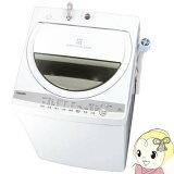 【在庫僅少】洗濯機 AW-6G9-W 東芝 全自動洗濯機6kg グランホワイト【KK9N0D18P】