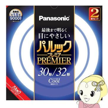 パナソニック30形+32形丸型蛍光灯・クール色(昼光色)パルックプレミアFCL3032ECWHF2C2【KK9N0D18P】