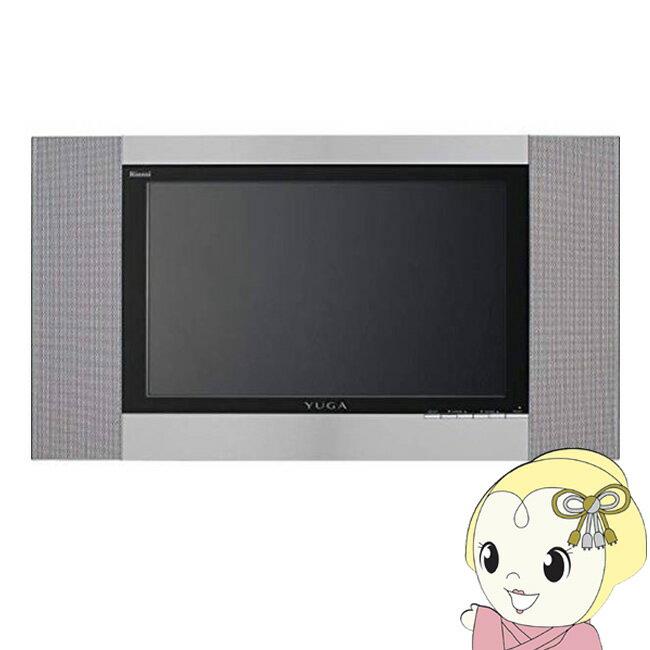 DS-1500HV-B リンナイ 地上デジタル浴室テレビ YUGA 15V型地上デジタルハイビジョン (24-8220)【smtb-k】【ky】【KK9N0D18P】