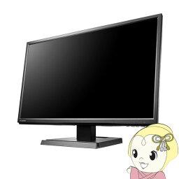 IOデータ 広視野角ADSパネル採用 DisplayPort搭載 21.5型ワイド液晶ディスプレイ ブラック LCD-DF221EDB-A【KK9N0D18P】