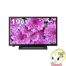 TOSHIBA 東芝 レグザ 液晶テレビ REGZA 19S24 [19インチ]【KK9N0D18P】