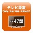 テレビ設置 〜47型 東海・北陸・関西・中国地区