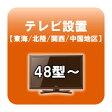 テレビ設置 48型〜 東海・北陸・関西・中国地区