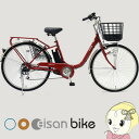 【メーカー直送】BENERO266-RD eisanbike 電動アシスト自転車26インチ 3年盗難 ...