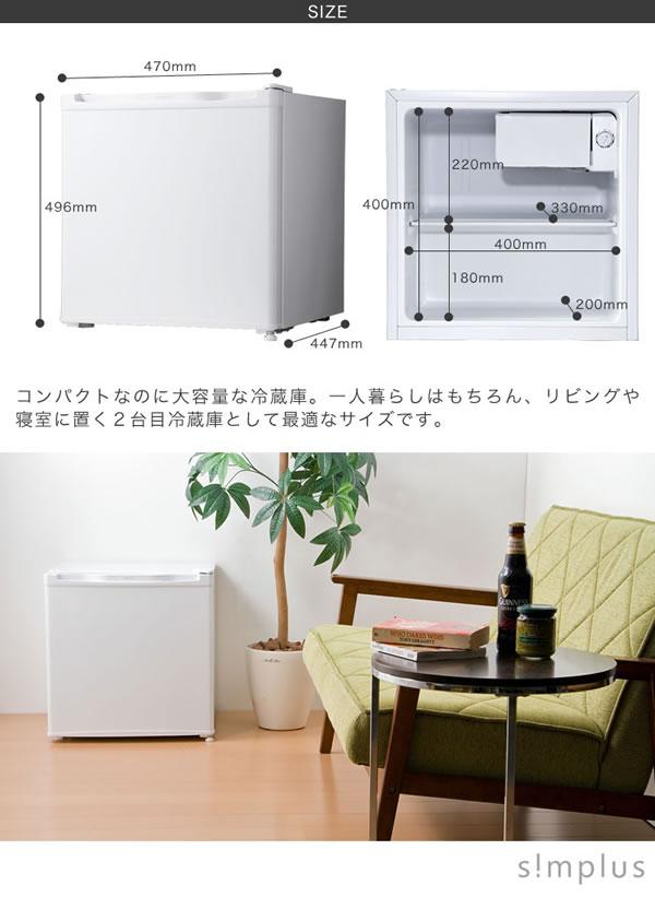 【メーカー直送】 Simplus 1ドア冷蔵庫 46L SP-46L1-WH ホワイト【smtb-k】【ky】【KK9N0D18P】