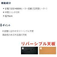 DK-K757-BKゼピールカジュアルコタツ(75×75cm)【smtb-k】【ky】【KK9N0D18P】