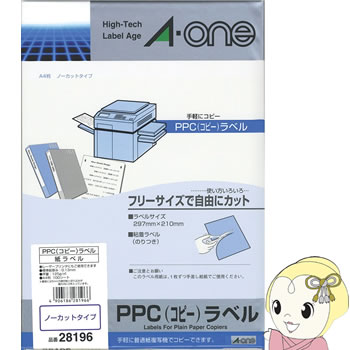エーワン 28196 PPC (コピー)ラベル 100枚入【KK9N0D18P】
