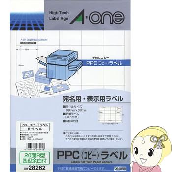 エーワン 28262 PPC (コピー)ラベル 100枚入【KK9N0D18P】
