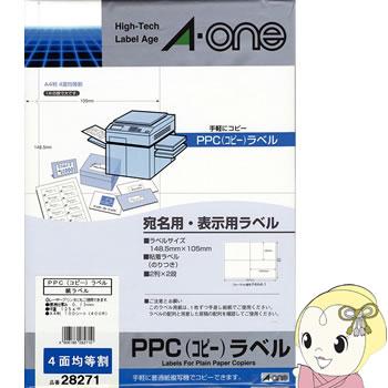 エーワン 28271 PPC (コピー)ラベル 100枚入【KK9N0D18P】