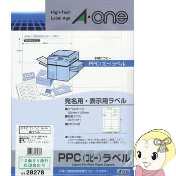 エーワン 28276 PPC (コピー)ラベル 100枚入【KK9N0D18P】
