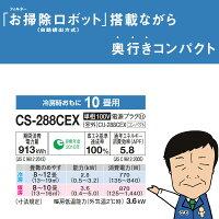 CS-288CEX-Wパナソニックルームエアコン10畳EXシリーズEolia(エオリア)クリスタルホワイト【smtb-k】【ky】【KK9N0D18P】