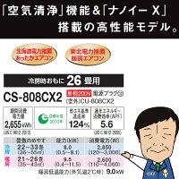 CS-808CX2-Wパナソニックルームエアコン26畳Xシリーズ単相200VEolia(エオリア)クリスタルホワイト【smtb-k】【ky】【KK9N0D18P】