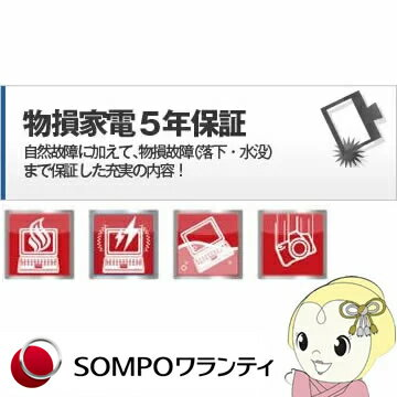 5年間延長保証 商品金額50001円 〜 100000円...