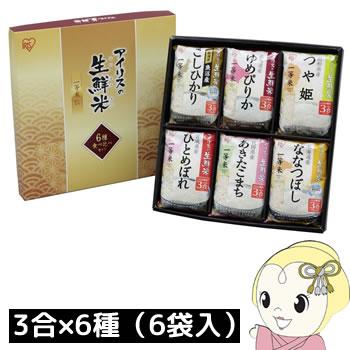 【メーカー直送】 アイリスの生鮮米 ギフトBOX 3合×6種 食べ比べセット(6袋入)【KK9N0D18P】